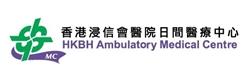 HKBH Ambulatory Medical Centre - ESD Elective Health Plan