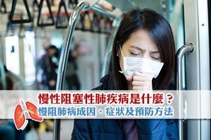 慢阻肺病是什麼?慢性阻塞性肺疾病成因、症狀及預防方法