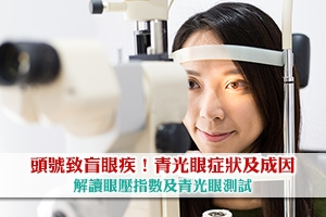 News: 【頭號致盲眼疾】青光眼症狀、成因 | 解讀眼壓指數及青光眼測試