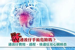 News: 通波仔手術危險嗎?通波仔費用、過程、後遺症 | 附心臟檢查推介