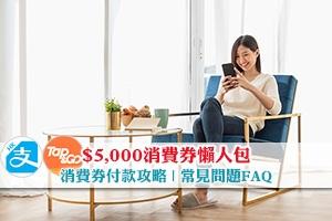 News: 【消費券懶人包】健康網購health.ESDlife消費券付款攻略 | 常見問題FAQ