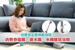 News: 【消費券優惠】消費券電器、濾水器、即熱水機購買攻略 | 消費券怎麼用最划算?