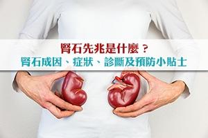 News: 腎石先兆是什麼?腎石成因、症狀、腎結石檢查及腎石排出小貼士