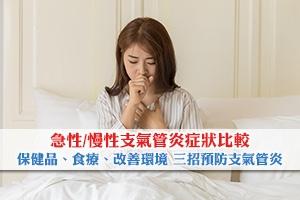 News: 支氣管炎咳嗽不止?急性/慢性支氣管炎症狀比較 | 三招預防支氣管炎