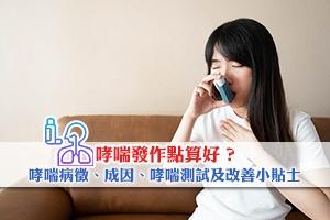 哮喘發作點算好?哮喘病徵、成因、哮喘測試及哮喘改善小貼士