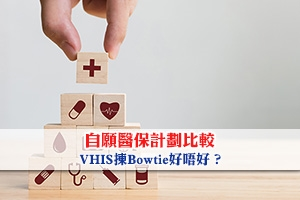 News: 【自願醫保】自願醫保計劃比較 VHIS揀Bowtie好唔好?