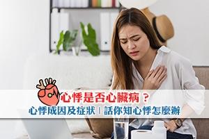 心悸是否心臟病?心悸意思、心悸症狀及心悸的感覺 | 話你知心悸怎麼辦