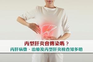 News: 丙型肝炎會傳染嗎?丙肝病徵、治療及丙型肝炎檢查知多啲