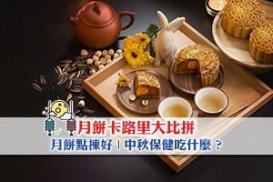 News: 【月餅卡路里大比拼】冰皮月餅、五仁月餅、流心奶黃月餅點揀好 | 中秋保健吃什麼?