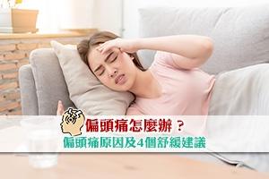 News: 偏頭痛怎麼辦?拆解頭抽痛原因 | 4個偏頭痛舒緩建議