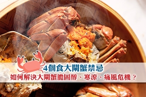 News: 【大閘蟹季節2021】4個食大閘蟹禁忌 | 如何解決大閘蟹膽固醇、寒涼、痛風危機?
