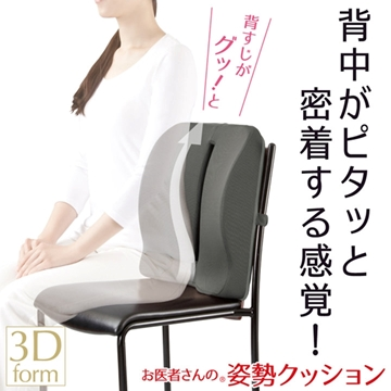 Picture of Alphax - 3D Lumbar Support Board