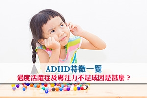 News: 【ADHD評估】ADHD特徵一覽|過度活躍症及專注力不足成因是甚麼?