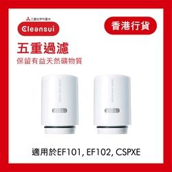 Cleansui 三菱 EFC11-EFC11 濾芯套裝 水龍頭濾水器濾芯 (兩個濾芯)