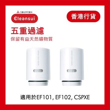 圖片 Cleansui 三菱 EFC11-EFC11 濾芯套裝 水龍頭濾水器濾芯 (兩個濾芯)