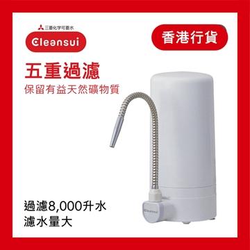 圖片 Cleansui 三菱 ET101 五重過濾 座枱式濾水器 (一機一芯)