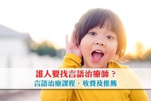 News: 【言語治療】誰人要找言語治療師?言語治療課程、收費及推薦