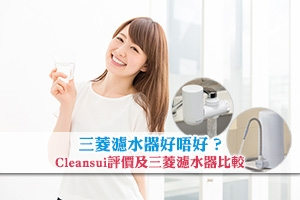 News: 三菱濾水器好唔好?Cleansui評價及三菱濾水器比較