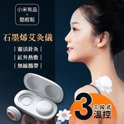 小米有品 PMA 酷轻松石墨烯艾灸仪 PMA-A30 平行进口