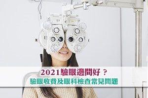 News: 2021驗眼邊間好?驗眼收費及眼科檢查常見問題
