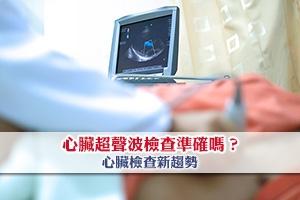 心臟超聲波檢查準確嗎?心臟檢查新趨勢