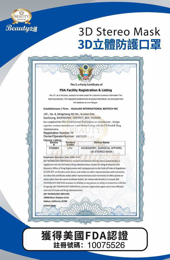 Beauty小舖claimed the FDA certificate