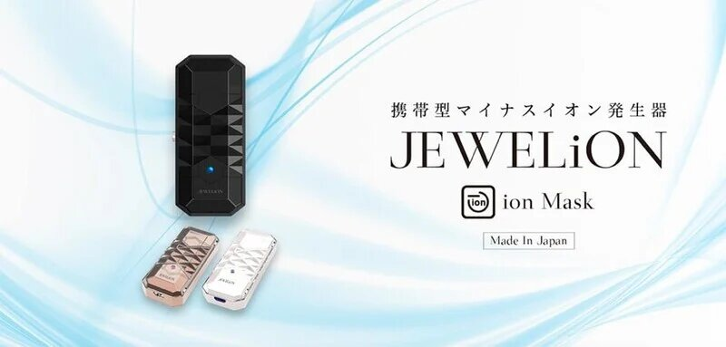 Jewelion Ion Mask 产自日本
